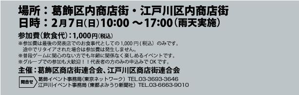 下町商店街物語トークショーA4チラシ裏_02