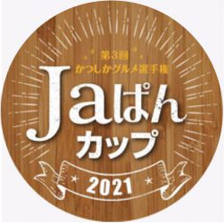 かつしかグルメ選手権Jaぱんカップ2021